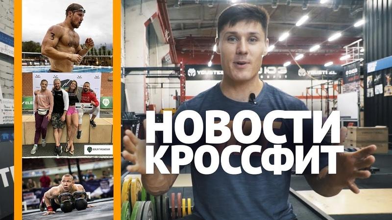 Новости кроссфит: фиаско Хренникова, кленбутерол у американки