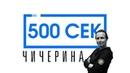500 сек с Чичерина 3 - интервью Украина, Бобунец, война,