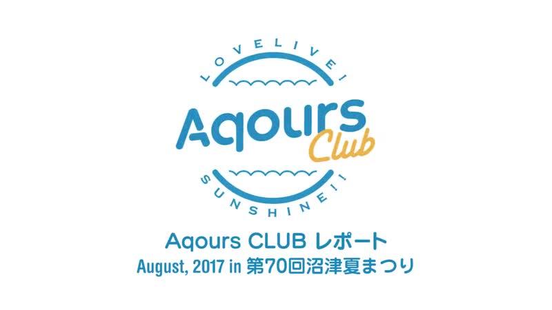 07 Aqours CLUB レポート August, 2017 in第70回沼津夏まつり