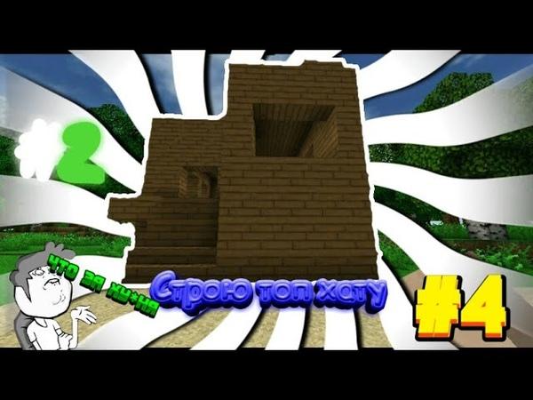 SurvivalCraft 2 4 строительство Pent house часть вторая