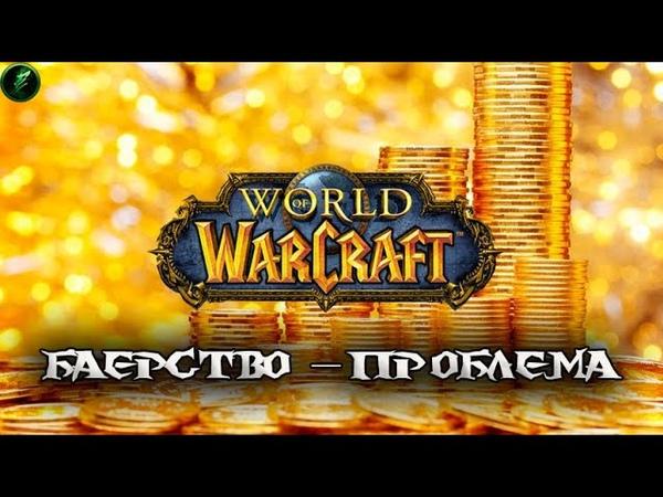 Продажа игровых услуг за золото в «World of Warcraft». Как избежать обмана
