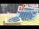 """""""食卓の味方""""に異変 青いカニカマってどんな味?(19/08/21)"""