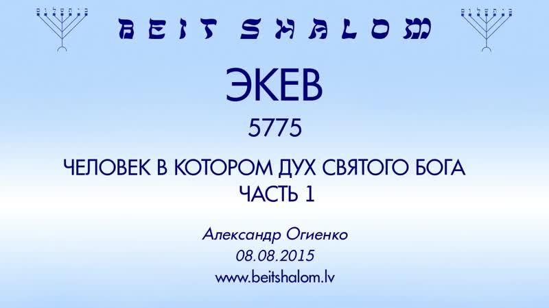 «ЭКЕВ» 5775 ч 1 «ЧЕЛОВЕК, В КОТОРОМ ДУХ СВЯТОГО БОГА» А.Огиенко (08.08.2015)