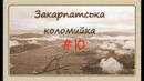 Закарпатська Коломийка 10 Transcarpathian kolomyjka 10 коломийка