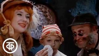 Приключения Буратино. Песня Кота Базилио и Лисы Алисы (1975)