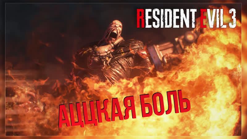 АЦЦКЕ МЕЗЯ | Resident Evil 3 INFERNO 2