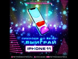 Выиграй iphone на вечеринках новогодний disco марафон!