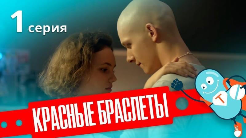 КРАСНЫЕ БРАСЛЕТЫ Серия 1 ДРАМА Сериал про Дружбу