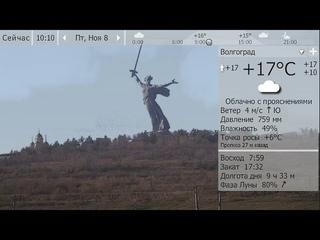 Погода. Волгоград. 7 - 9 ноября 19 г.