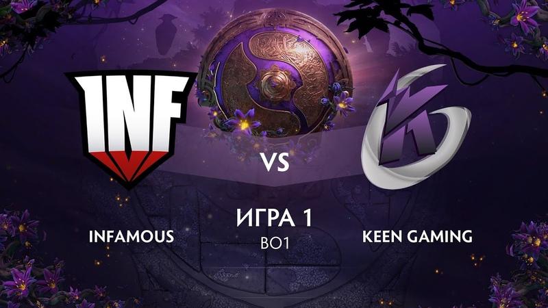 Infamous vs Keen Gaming игра 1 BO1 The International 9 Плей офф День 1