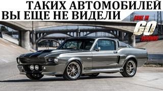 Shelby GT500 Элеанор / ТАКИХ АВТОМОБИЛЕЙ ВЫ ЕЩЁ НЕ ВИДЕЛИ. Тюнинг по-американски.(2021)