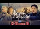 Две зимы и три лета 2013 драма 21 26 серия из 26 HD