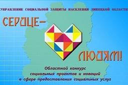 Стартовал областной конкурс социальных проектов «Сердце – людям!»