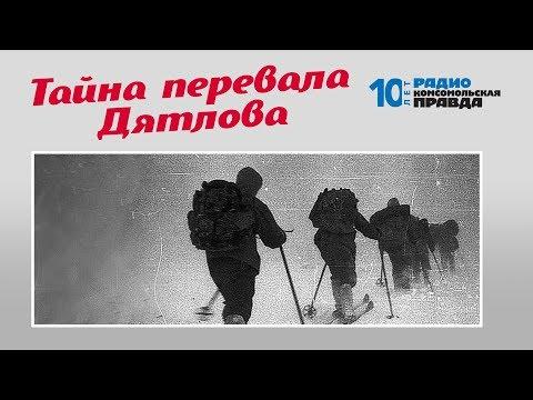 Трагедия на перевале Дятлова: 64 версии загадочной гибели туристов в 1959 году. Части 47 и 48