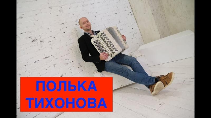 🔥🔥🔥ВЫСШИЙ ПИЛОТАЖ! 😀😀😀ЛУЧШЕ ЧЕМ Ievan Polkka! КОНЦЕРТНАЯ ПОЛЬКА ТИХОНОВА 🔥🔥🔥Эдуард Аханов