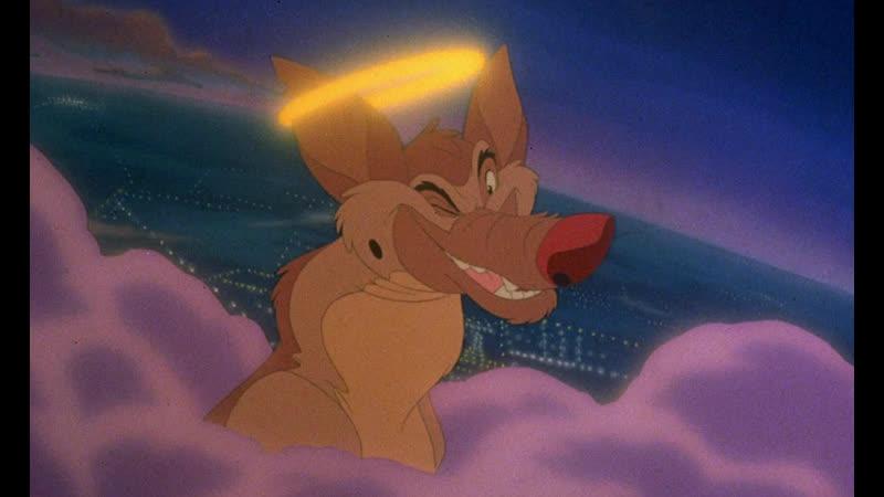 Все псы попадают в рай (All Dogs Go To Heaven), 1989