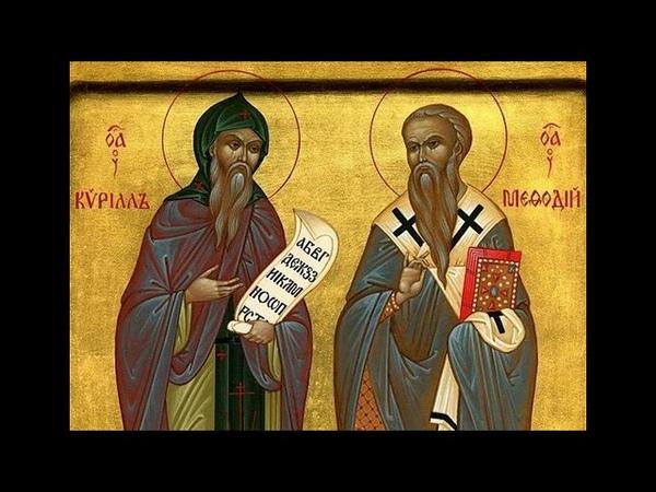 История Христианства 34 часть IX век братья Кирилл и Мефодий православие