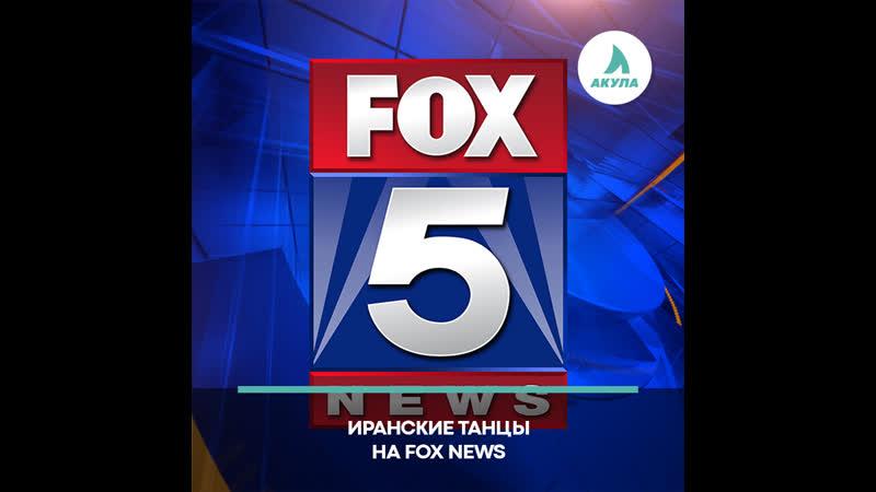 Ведущая Fox 5 станцевала в эфире АКУЛА
