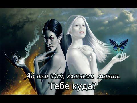 Ад или Рай, распределение после смерти, глазами магии. Тебе куда?!