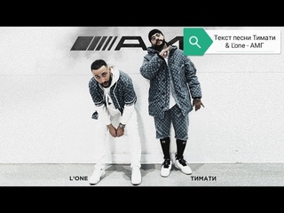 Тимати - AMG (feat. L'One) Текст