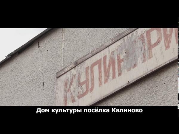 Калиново Сайлент Хилл