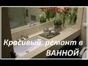 Ремонт ванной комнаты Красивый ремонт своими руками Ванна Дизайн