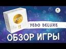 Yedo Deluxe Master Set. Обзор игры