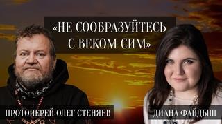 Не сообразуйтесь с веком сим! Протоиерей Олег Стеняев и Диана Файдыш.