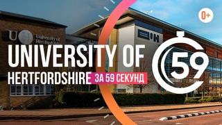 Лондонский университет University of Hertfordshire (Университет Хартфордшира) за 59 секунд