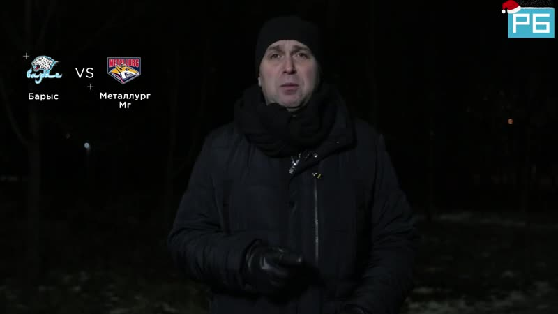 Барыс – Металлург Мг․ Прогноз Казанского