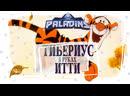 Почему Тибериус не мурчит? Иттич подрубил стрим по Paladins.