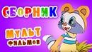 Крошка Енот в HD и другие советские мультфильмы 🌼🍄🌻 Золотая коллекция