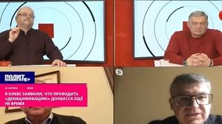 В Киеве заявили, что проводить «денацификацию» Донбасса ещё не время