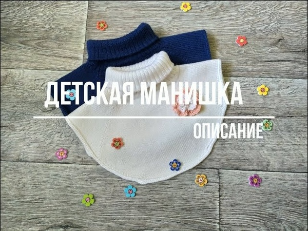Манишка для детей на вязальной машинеShirt for children on a knitting machine