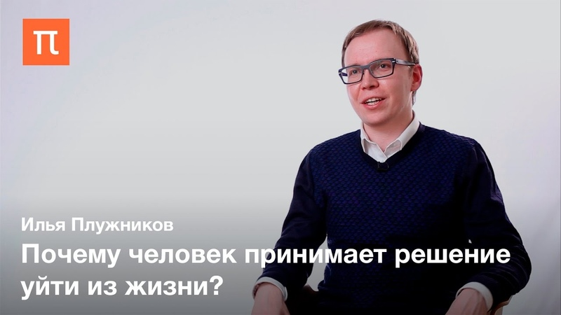 Психология суицидального поведения — Илья Плужников ПостНаука