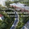 Всероссийский Конкурс 1000 школ - 2019