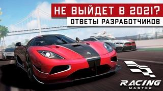 Racing Master - Ответы разработчиков по бета-тесту (дата выхода, режим истории, без интернета)