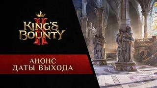 King's Bounty II – Анонс даты выхода | RU
