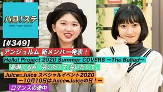 【ハロ!ステ#349】アンジュルム新メンバー決定!、Hello! Project 2020 Summer COVERS ~The Ballad~、J=J