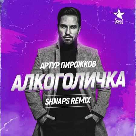 Артур Пирожков Алкоголичка Shnaps Remix Radio Edit