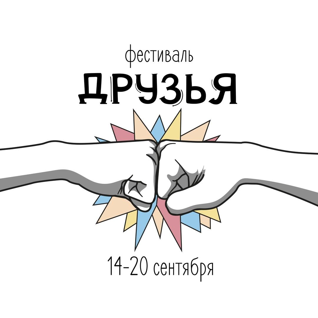 Афиша Красноярск Фестиваль ДРУЗЬЯ / 14 - 20 сентября