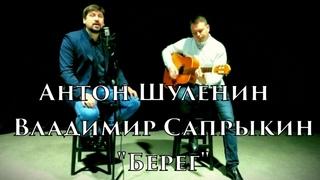 """Антон Шуленин и Владимир Сапрыкин - """"Берег"""""""