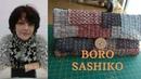 BORO SASHIKO