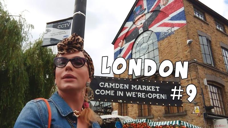 LONDON9 Камден маркет, универмаг HARRODS, Balenciaga