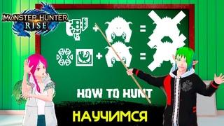 Monster Hunter Rise | Руководство