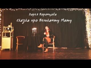Дарья Воронцова - Сказка про Великаншу Машу (стихи live)