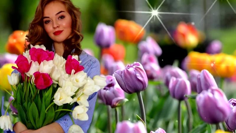С Днём женского СЧАСТЬЯ Весны в душе и море Любви
