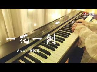 Фортепианный кавер на песню  Цветок и меч  (1080p).mp4