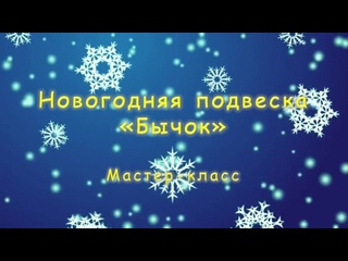 """Новогодняя подвеска """"Бычок"""". Чудесная мастерская (6+)"""