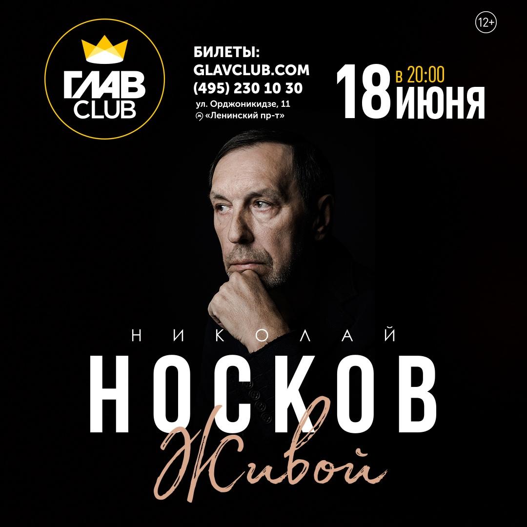 Афиша Москва 18.06 - Николай Носков. Живой - ГЛАВCLUB